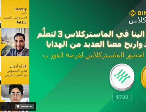 Masterclass MENA : Binance Earn تعلم كيفية الحصول على دخل بدون عناء مع بينانس للدخل